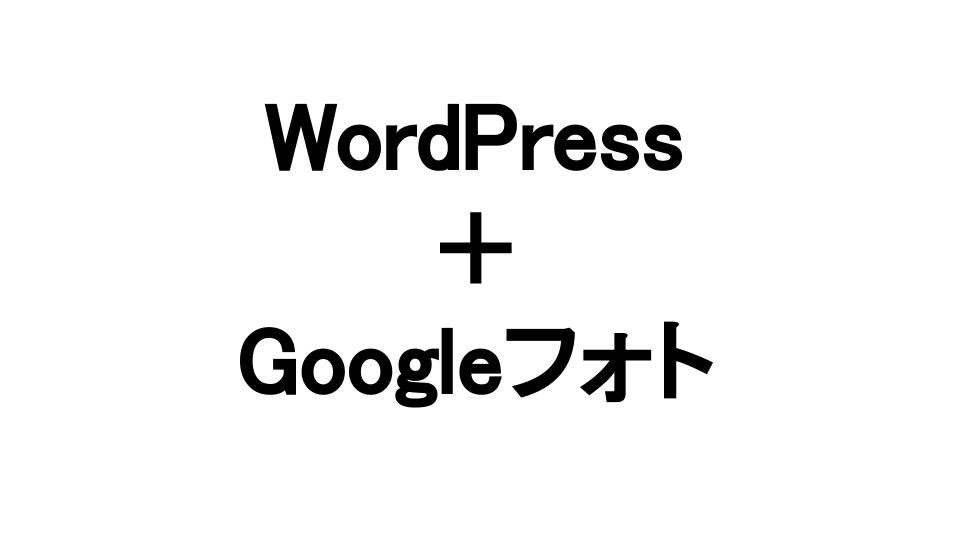WordPresssでGoogleフォトの利用
